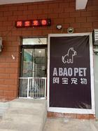 方庄社区宠物店转让 适合创业