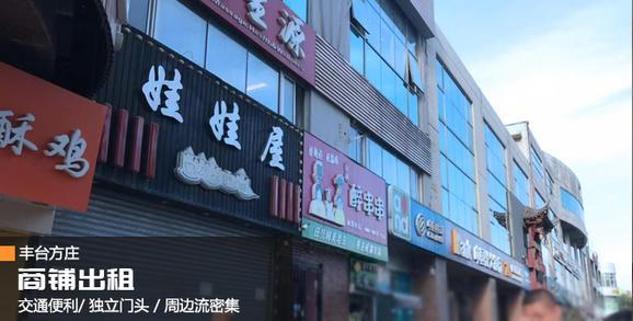 丰台方庄地铁旁商铺出租不限制业态可餐饮