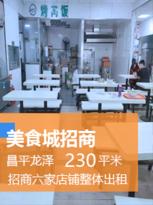 昌平美食城店铺招商