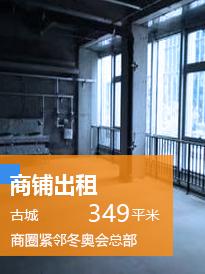 石景山349平商铺出租,行业不限,适合各种业态