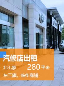 昌平北七家280平汽修店出租