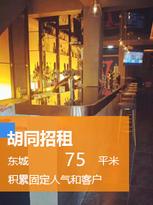 北京东城雍和宫五道营胡同招租或转让