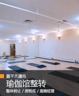天通苑高端瑜伽馆会员资质高房租低整店转