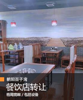 朝阳百子湾临街底商餐饮店转让