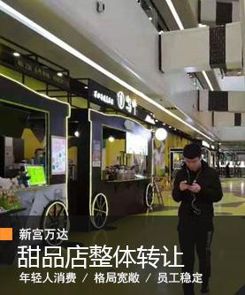 新宫万达17平甜品店整体转让可空转可带品牌