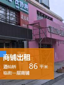 朝阳酒仙桥地铁口附近86平商铺出租