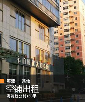 海淀魏公村150空铺出租
