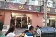 怀柔 庙城 240平方米  餐馆 整店转让
