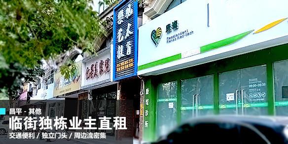 昌平水关村临街独栋业主直租