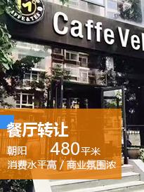 朝阳380平餐厅转让