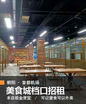 首都机场生活区美食城档口招租餐饮水吧网红品牌