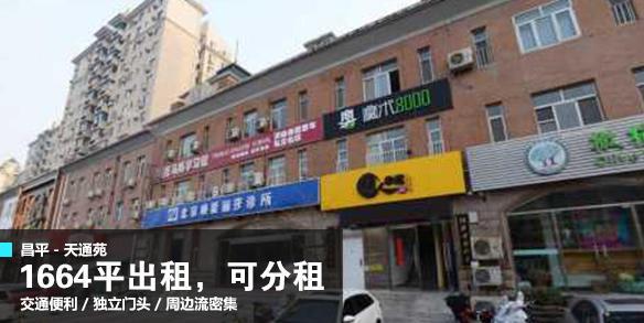 昌平天通苑1664平,可分租,单层415