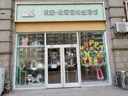 转让朝阳区珠江帝景临街宠物店S