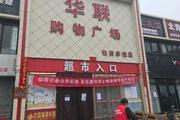通州物资学院超市店铺出租招商