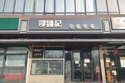 朝阳东坝200㎡特色火锅店转让