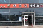 昌平北七家北清路140㎡小吃快餐店转让,公司照可过户,可餐饮