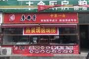 廊坊临街熟食店转让可做各种小吃