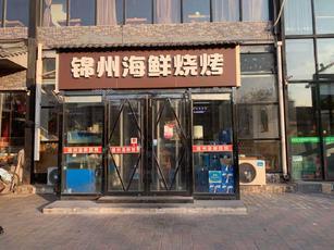 朝阳吕营大街烧烤店转让