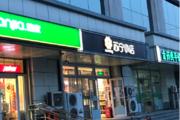 朝阳200㎡便利店超市出租