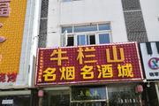 通州临街底商超市烟酒店转让