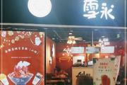 朝阳新奥购物中心80平冷饮店转让,游戏厅对面,人·流·量大
