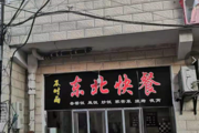 朝阳十八里店临街底商餐饮店转让