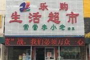 昌平天通苑生活百货超市转让