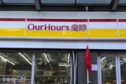 石景山临街底商超市转让,可空转,除餐饮外皆可