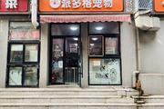 朝阳社区集中派多格宠物店转让