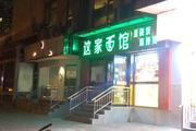 朝阳广渠路劲松临街餐饮店可明火,业态不限