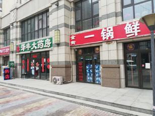 廊坊固安临街一层296平餐馆带装修转让可做川菜串店烧烤店等