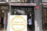 东城建国门内南小街50㎡服装店转让,可办照