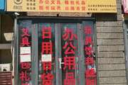 朝阳东坝60平文具店转让