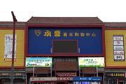 北京市房山区商铺招租