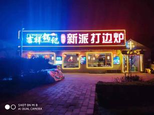 顺义火车站临街餐饮旺铺转让