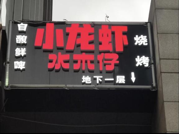 音乐餐厅,饭店小龙虾烧烤转让,巨火,爆满,中