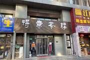 丰台卢沟桥小屯路372㎡茶馆转让,可餐饮 美容 培训机构
