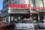 丰台刘家窑临街一层餐饮店,饭店出租,无转让费,天然气