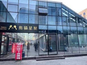 北京各大商圈外卖档口招商  熊猫星厨  每日500加 欢迎咨询