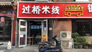 丰台底商临街一层40平餐饮店,小吃店转让