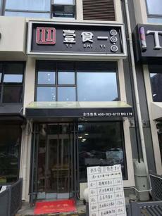 顺义120平餐饮店转让,人·流·量·多,消费水平高