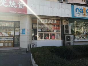 海淀区永泰庄地铁附近档口出租