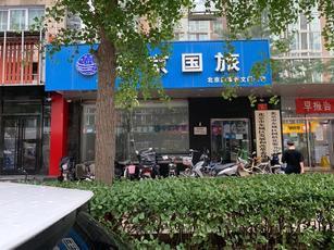 东城纯一层底商出租转让,可做餐饮,办公,美容美发等均可
