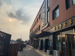 朝阳高碑店150平饭店转让