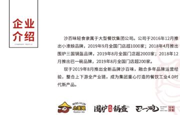 沙县轻食 面向全国开启加盟招商